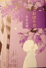 Shiho_2